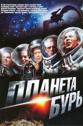 Постер Планета бурь