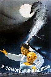 Постер У самого синего моря