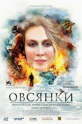 Постер Овсянки