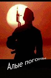 Постер Алые погоны