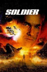 Постер Солдат
