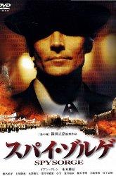 Постер Шпион Зорге