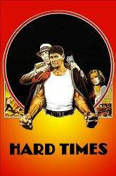Постер Тяжелые времена