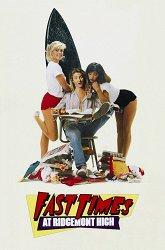 Постер Как быстро летит время в школе Ричмонт Хай