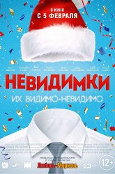 Постер Невидимки