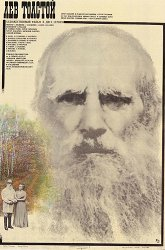 Постер Лев Толстой