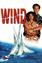 Постер Ветер