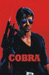 Постер Кобра