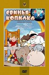 Постер Свинья-копилка