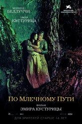 Постер По Млечному Пути