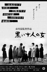 Постер Десять темных женщин