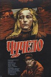 Постер Чучело
