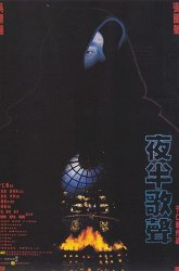 Постер Любовник-призрак