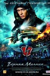 Постер Черная молния
