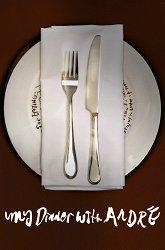 Постер Мой ужин с Андре