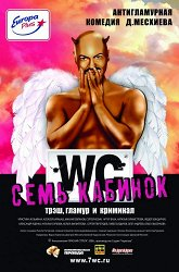 Постер Семь кабинок