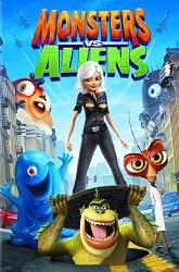 Постер Монстры против пришельцев