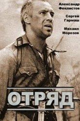 Постер Отряд