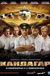 Постер Кандагар