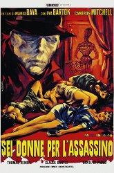 Постер Кровь и черные кружева