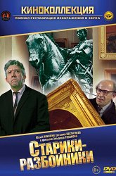 Постер Старики-разбойники