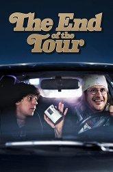 Постер Конец тура