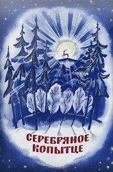 Постер Серебряное копытце