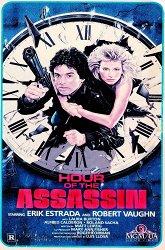 Постер Час убийцы