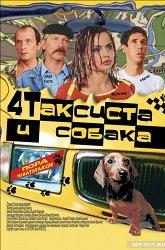 Постер Четыре таксиста и собака