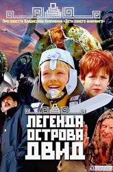 Постер Легенда острова Двид