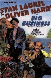 Постер Большой бизнес