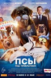 Постер Псы под прикрытием