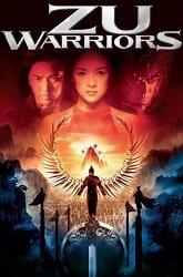 Постер Воины Зу
