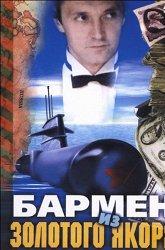 Постер Бармен из «Золотого якоря»