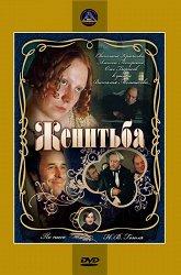 Постер Женитьба