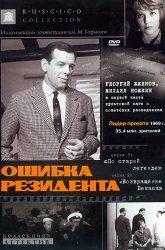 Постер Ошибка резидента