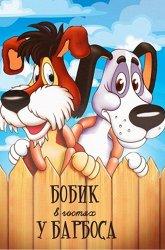 Постер Бобик в гостях у Барбоса