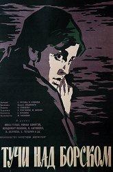 Постер Тучи над Борском