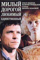 Постер Милый, дорогой, любимый, единственный...
