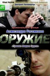 Постер Оружие