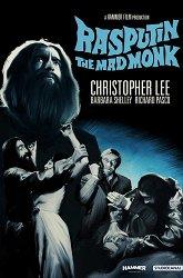 Постер Распутин, сумасшедший монах