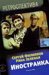Постер Иностранка