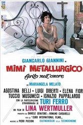 Постер Мими-металлист, уязвленный в своей чести