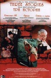 Постер Три истории
