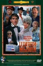 Постер Ширли-мырли