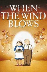 Постер Когда дует ветер