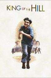 Постер Царь горы