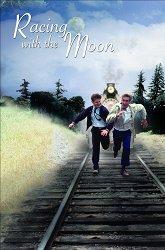 Постер Наперегонки с луной