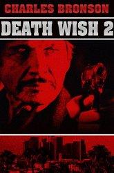 Постер Жажда смерти-2