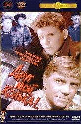 Постер Друг мой, Колька!
